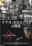 ナチス・ホロコーストの戦慄 [DVD]