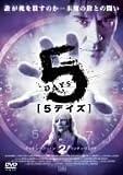 5デイズ Vol.2 [DVD]