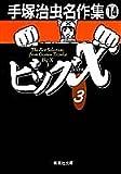 手塚治虫名作集 (14) (集英社文庫)