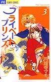 プライベート・プリンス 3 (フラワーコミックス)