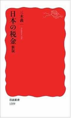 日本の税金 新版 (岩波新書)