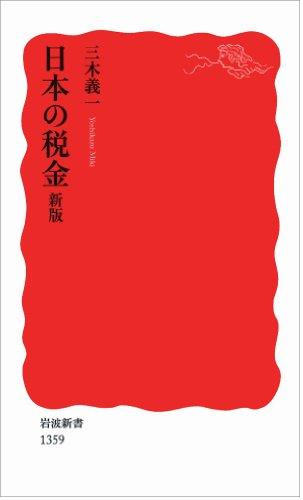 三木義一『日本の税金 新版』