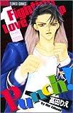 Punch! 1 (フラワーコミックス)