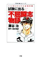 試験に出る不屈闘志物語―112対0からの大逆境克服 (平成の偉人伝シリーズ)