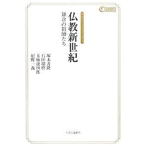 仏教新世紀—鎌倉の祖師たち (中公クラシックス・コメンタリィ)