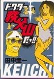 ドクター秩父山だっ!! / 田中 圭一 のシリーズ情報を見る