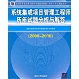 img - for 2009-2010 - project management. systems integration and engineering analysis to answer questions over the years(Chinese Edition) book / textbook / text book