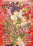 花音ゴージャス 15―エロティックランド・boy's loveアンソロジ (花音コミックス)