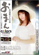 [ひなた里桜] 夜の連続DVD小説 おまん 最終話