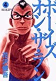 ボーイズ・オン・ザ・ラン 4 (4) (ビッグコミックス)