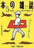 本の雑誌 (2005-5)  白シャツ背くらべ号 No.263