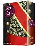 宮 ?Love in Palace BOX 2[日本語字幕入り]