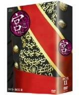 宮 ‾Love in Palace BOX 2[日本語字幕入り]