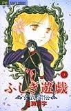 ふしぎ遊戯玄武開伝 (5) (少コミフラワーコミックス)