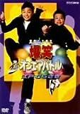 爆笑オンエアバトル 江戸むらさき [DVD]