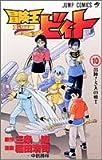 冒険王ビィト (10) (ジャンプ・コミックス)