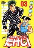世紀末リーダー伝たけし! 3 ワイド判 (ジャンプコミックスデラックス)