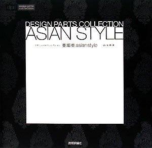 亜細亜Asian style