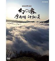 NHKスペシャル 幻の霧 摩周湖 神秘の夏 DVD【NHKスクエア限定商品】