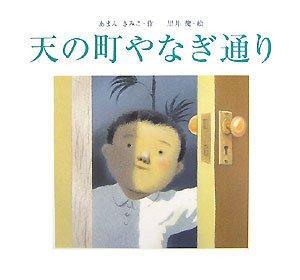 天の町やなぎ通り (あかね・新えほんシリーズ 36)