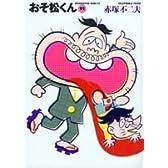 おそ松くん (11) (竹書房文庫)