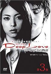 Deep Love TVドラマ版アユの物語 第3巻 [DVD]