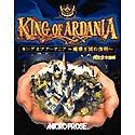 KING OF ARDANIA 魔道王国の夜明