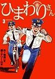 ひまわりさん 3—遺失物係を命ず! (ビッグコミックス)