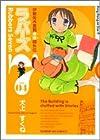 ラバーズ7 第4巻 2005-10発売