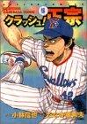 クラッシュ!正宗 5 (アクションコミックス)