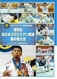 日本ブラジリアン柔術連盟主催 第8回全日本ブラジリアン柔術選手権大会 2007.7.22 大泉学園町体育館 [DVD]   (クエスト)