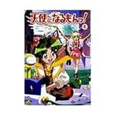 天使になるもんっ! Vol.4 [DVD]