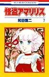 怪盗アマリリス (7) (花とゆめCOMICS)