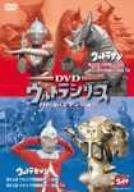 DVDウルトラシリーズ バトル・エディション ウルトラマン/ウルトラセブン