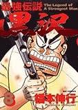 最強伝説黒沢 8 (ビッグコミックス)