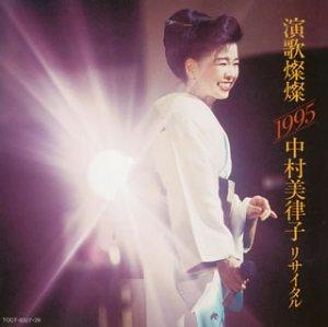 演歌燦燦 1995 ~中村美律子リサイタル