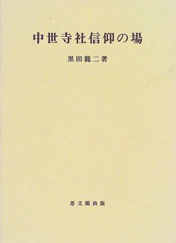 中世寺社信仰の場 (思文閣史学叢書)