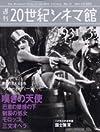週刊 20世紀シネマ館 No.17 1931-33 昭和6~8年
