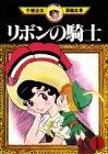 リボンの騎士(1) (手塚治虫漫画全集 (4))