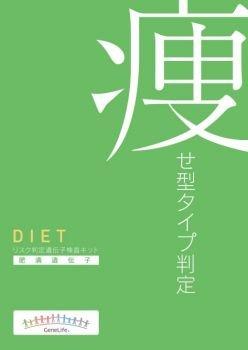 GeneLife 肥満遺伝子検査キット DIET