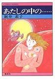 あたしの中の…… (集英社文庫―コバルトシリーズ 75C)