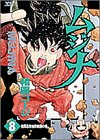 ムジナ 8 戦国忍者地獄絵図の巻 (ヤングサンデーコミックス)