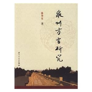Book about the origin of Quanzhou Dialect