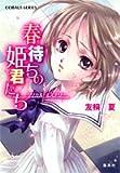 春待ちの姫君たち リリカル・ミステリー (コバルト文庫)