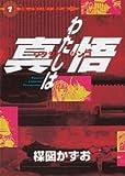 わたしは真悟 1 (スーパー・ビジュアル・コミックス)