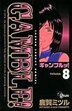 ギャンブルッ! 8 (少年サンデーコミックス)