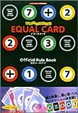 算数パズルゲーム イコールカード公式ルールブック