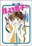 花より男子〈10〉 (コバルト文庫)