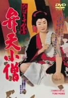 ひばり十八番 弁天小僧 [DVD]