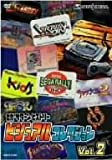 SEGA SATURN VISUAL HISTORY VOL.2 [DVD]